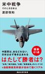 米中戦争 そのとき日本は-電子書籍