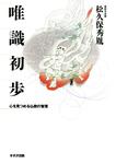 唯識初歩 : 心を見つめる仏教の智恵-電子書籍