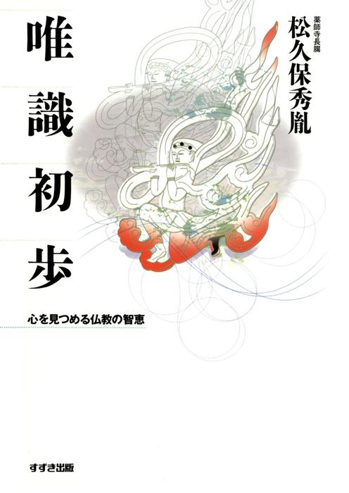 唯識初歩 : 心を見つめる仏教の智恵-電子書籍-拡大画像