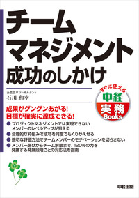 チームマネジメント成功のしかけ-電子書籍