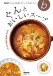 決め手は素材の組み合わせ! ぐんとおいしいスープ-電子書籍