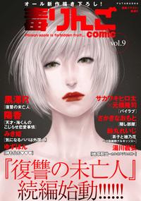 毒りんごcomic / 9-電子書籍