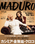 MADURO(マデュロ)2017年1月号-電子書籍