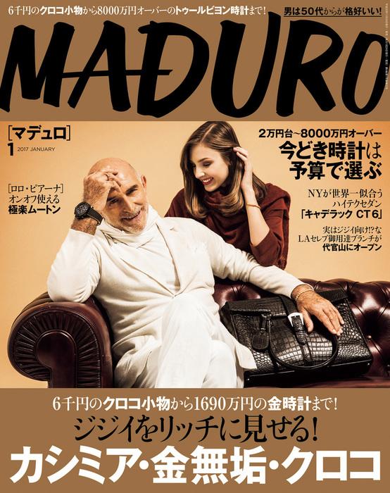 MADURO(マデュロ)2017年1月号-電子書籍-拡大画像