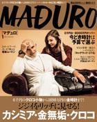 「MADURO(マデュロ)」シリーズ