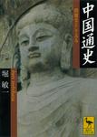 中国通史 問題史としてみる-電子書籍