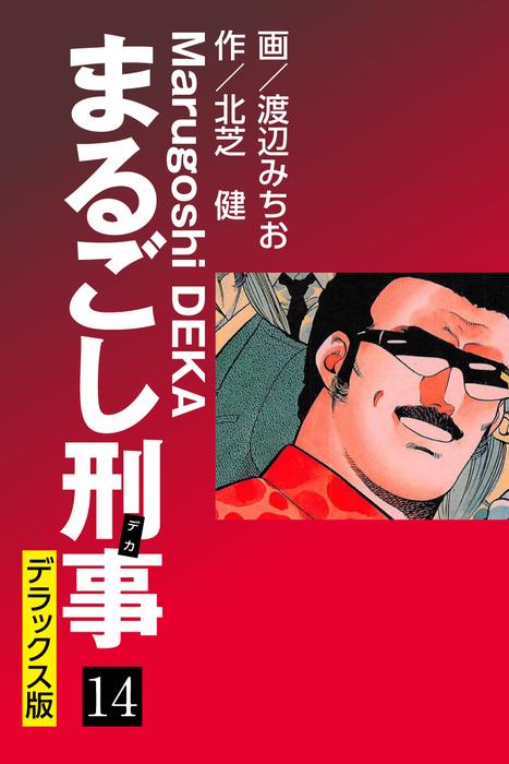 まるごし刑事 デラックス版(14)拡大写真