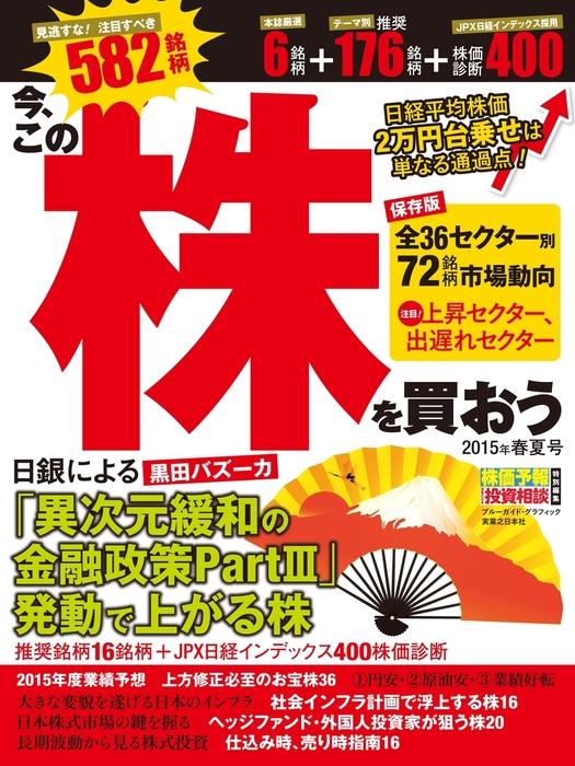 株価予報・投資相談特別編集 今、この株を買おう 2015年春夏号拡大写真