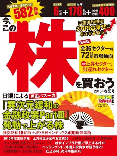 株価予報・投資相談特別編集 今、この株を買おう 2015年春夏号-電子書籍