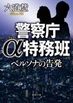 警察庁α特務班 ペルソナの告発-電子書籍