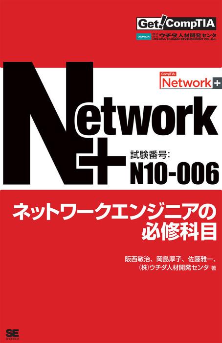 Get! CompTIA Network+ ネットワークエンジニアの必修科目(試験番号:N10-006)拡大写真