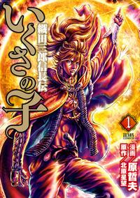 いくさの子 ‐織田三郎信長伝‐ 1巻