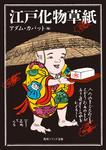 江戸化物草紙-電子書籍