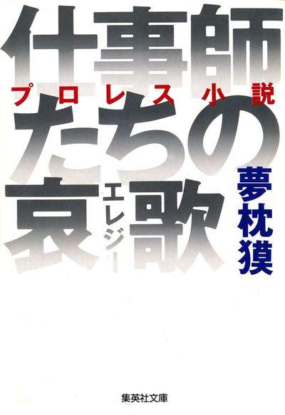 仕事師たちの哀歌-電子書籍