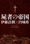 屍者の帝国-電子書籍