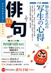 俳句 27年11月号-電子書籍