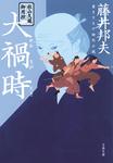 秋山久蔵御用控 大禍時(おおまがとき)-電子書籍