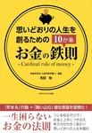 思いどおりの人生を創るためのお金の鉄則10か条-電子書籍