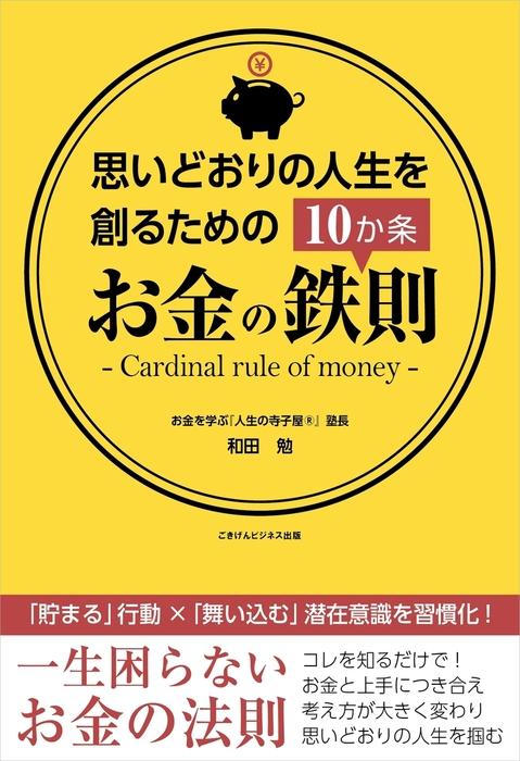 思いどおりの人生を創るためのお金の鉄則10か条拡大写真