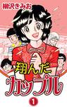 翔んだカップル(1)-電子書籍