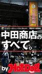 バイホットドッグプレス 中田商店のすべて。 2015年 12/18号-電子書籍