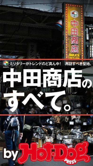 バイホットドッグプレス 中田商店のすべて。 2015年 12/18号-電子書籍-拡大画像