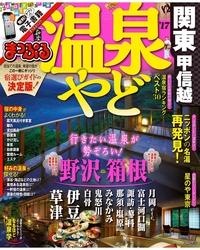 まっぷる 温泉やど 関東・甲信越'17-電子書籍