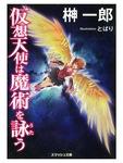 仮想天使は魔術を詠う-電子書籍