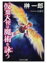 仮想天使は魔術を詠う