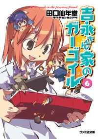 吉永さん家のガーゴイル6-電子書籍