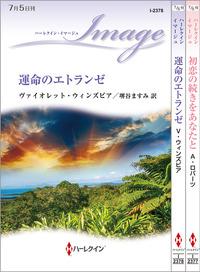 ハーレクイン・イマージュセット18-電子書籍