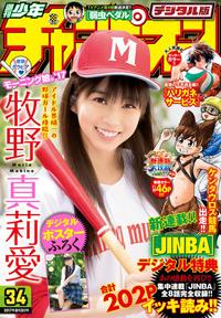 週刊少年チャンピオン2017年34号