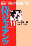 侍ジャイアンツ 11-電子書籍