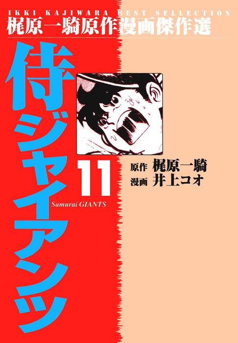 侍ジャイアンツ(11)拡大写真