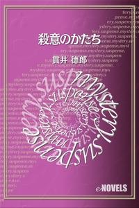 殺意のかたち-電子書籍