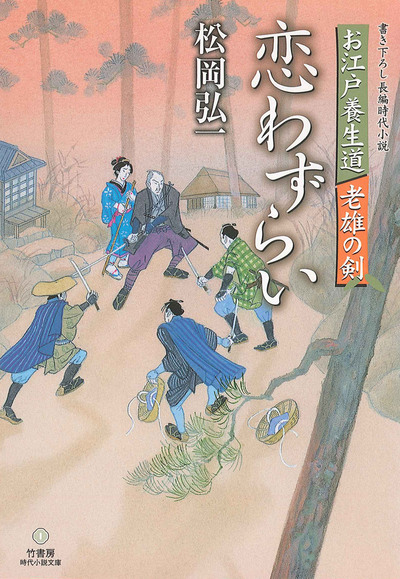 お江戸養生道 老雄の剣 恋わずらい-電子書籍