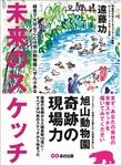 『未来のスケッチ』 経営で大切なことは旭山動物園にぜんぶある-電子書籍
