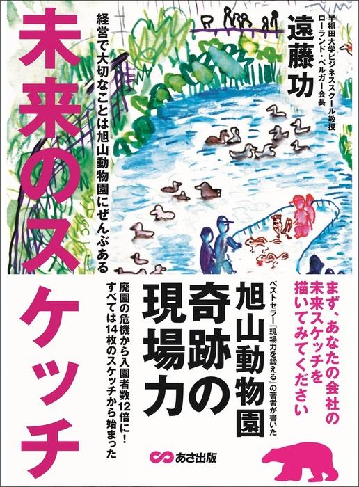 『未来のスケッチ』 経営で大切なことは旭山動物園にぜんぶある-電子書籍-拡大画像