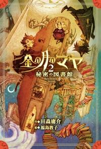 金の月のマヤ 2.秘密の図書館(本文さし絵入り版)-電子書籍