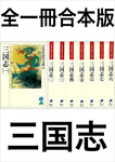 三国志全一冊合本版-電子書籍