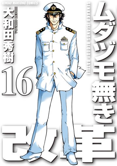 ムダヅモ無き改革 16巻-電子書籍