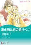 道化師は恋の語りべ 1-電子書籍