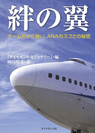 絆の翼-電子書籍