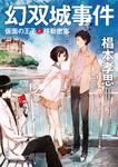 幻双城事件 仮面の王子と移動密室-電子書籍