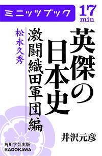 英傑の日本史 激闘織田軍団編 松永久秀
