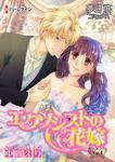 エクソシストの花嫁vol.4-電子書籍