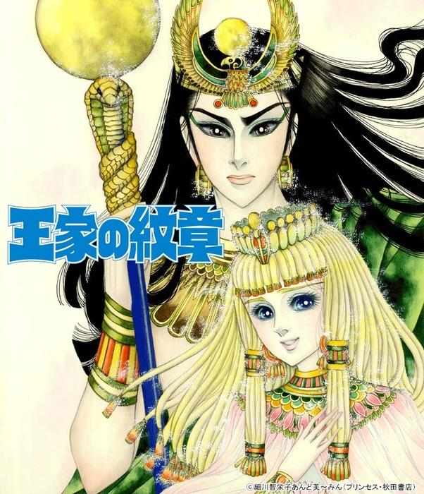 『王家の紋章 1』きせかえ本棚【購入特典】拡大写真