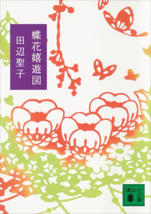 蝶花嬉遊図-電子書籍-拡大画像