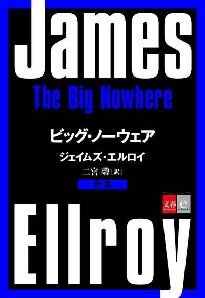 合本 ビッグ・ノーウェア【文春e-Books】-電子書籍