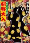 鬼がらす恋芝居 : 2 剣客大入-電子書籍